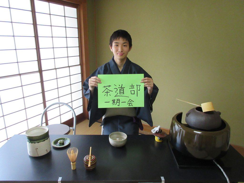 茶道部部活ブログ画像